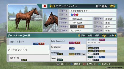 9 繁殖 牝馬 ウイニングポスト お勧め繁殖牝馬 -ウイニングポスト9-